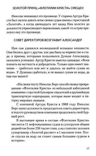 Смит Уилбур - Неукротимый, как море [Приключения, 2013, PDF, DjVu]