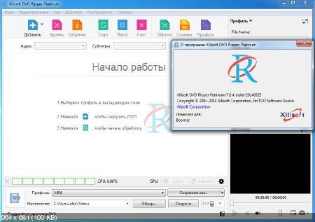 Xilisoft DVD Ripper 7.8.4.20140925 (Русификатор)