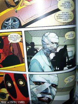 Marvel Официальная коллекция комиксов №21 - Дэдпул. Война Уэйда Уилсона