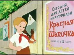 Петя и Красная Шапочка (1958) DVDRip от MediaClub {Android}