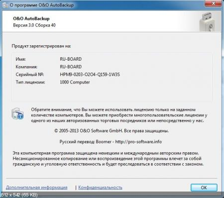 O&O AutoBackup 3.0 Build 40 (Русификатор)