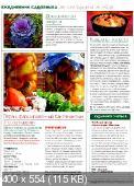 Садовник (№10, октябрь / 2014)