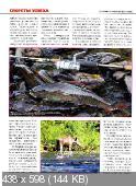 Рыболов Elite (№3, Май-Июнь / 2014)