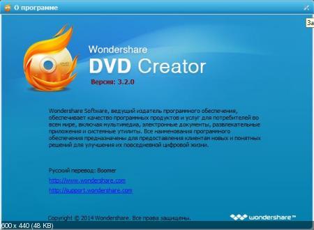 Wondershare DVD Creator 3.2.0 + Русификатор