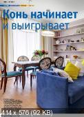 Уютная квартира (№10, Октябрь / 2014)