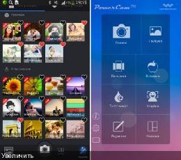 Wondershare PowerCam 2.4.7.140822 (Android) - фоторедактор