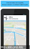 Gps navigation & maps by scout 7.0.2 (android)