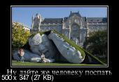 Демотиваторы '220V' 31.10.14