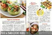 Коллекция Домашняя кухня (№19 / 2014)