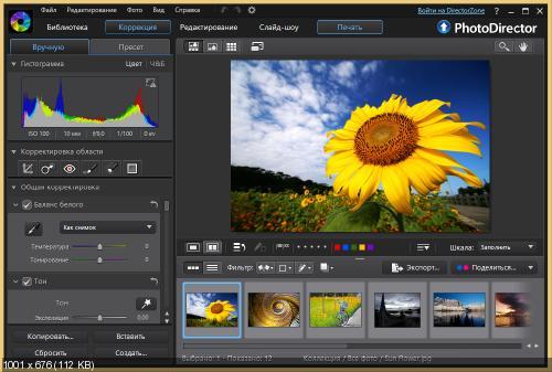 CyberLink PhotoDirector Deluxe 5.0.5715.0 Final + Rus