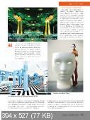 Обустройство (№11, ноябрь / 2014)