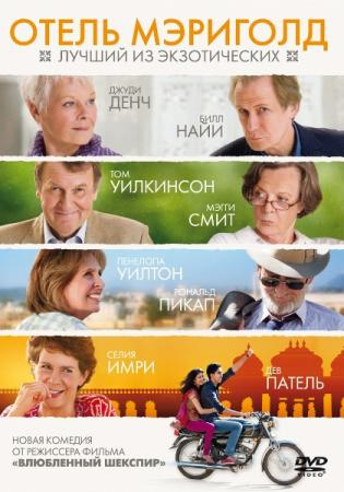 ����� ���������: ������ �� ������������ / The Best Exotic Marigold Hotel (2012) HDRip + UA-IX