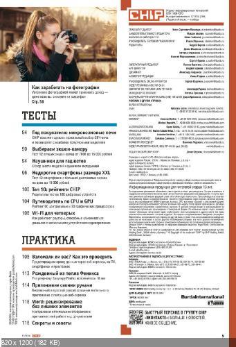 Журнал | Chip №12 [Россия] (декабрь 2014) [PDF]