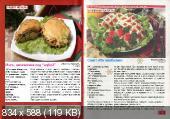 Золотая коллекция рецептов (№131, ноябрь / 2014)