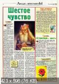Приключения, тайны, чудеса (№16 / 2006)