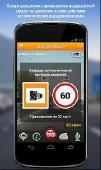 Видеорегистратор CamOnRoad 0.0.54 (Android / 2014 / Rus)