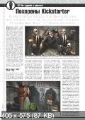Игромания (№12, декабрь / 2014)
