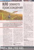 Тайны ХХ века (№45, ноябрь / 2014) Украина