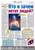 Приключения, тайны, чудеса (№24 / 2012)