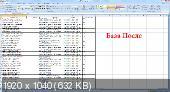SuperDataBase 2.7.1 [��� Excel] (2015) PC
