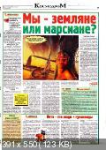 Приключения, тайны, чудеса (№1 / 2013)