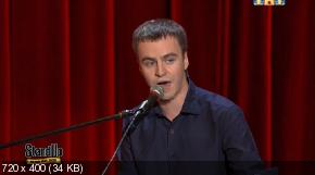 Stand Up [���� �� 30.11] (2014) SATRip