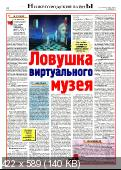 Приключения, тайны, чудеса (№5 / 2013)