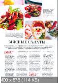 Теленеделя. Специальное приложение (№122, декабрь / 2014)