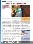 Строю и ремонтирую (№6, июнь / 2014)
