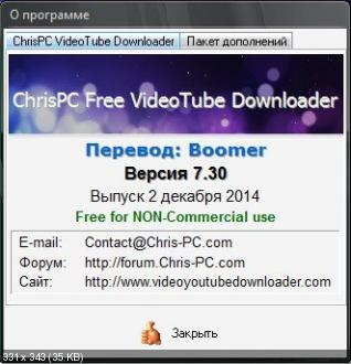 ChrisPC Free VideoTube Downloader 7.30 (Русификатор)