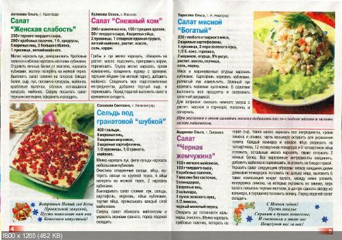Золотая коллекция рецептов. Спецвыпуск №138 (декабрь 2014)