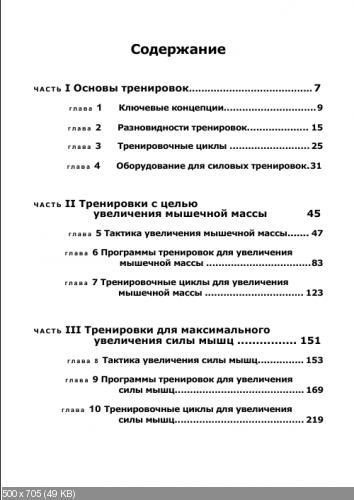 Мышцы и сила. Большая энциклопедия (Джим Стоппани) [2010, Силовой фитнес, PDF]