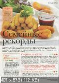 Наша кухня (№12, декабрь / 2014)