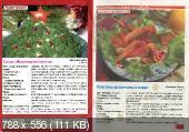 Золотая коллекция рецептов (№137, декабрь / 2014)