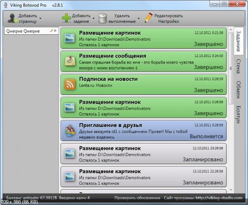ViKing Ботовод Pro