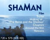 ����� / Chamane (1996) DVD9   DUB