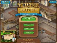 История Скарлетт. Коллекционное издание (2014)