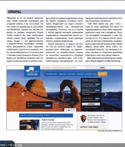 Веб-дизайн. Книга идей веб-разработчика (Патрик Макнейл) [2014, Веб-дизайн, PDF]