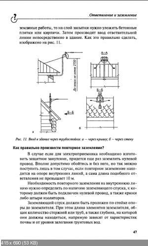 Электричество: просто и безопасно (Николай Сергеев) [2012, Электроснабжение, PDF]