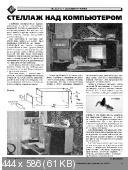 Моделист-конструктор (№11, ноябрь / 2014)
