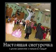 Новогодние демотиваторы '220V' 01.01.15