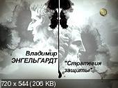 ����� � ������. �������� �����������. ��������� ������ (2012) IPTVRip