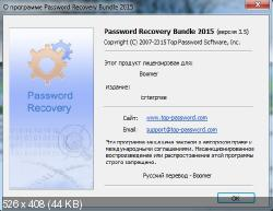 Password Recovery Bundle 2015 Pro 3.5 + Русификатор