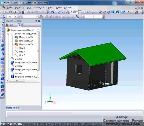 Свободное моделирование в КОМПАС-3D (БОСК 4.0)