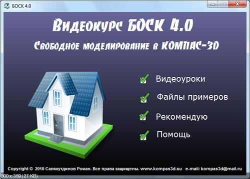 ��������� ������������� � ������-3D (���� 4.0)