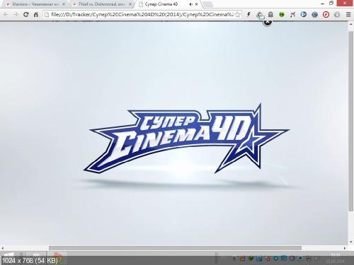 «Супер Cinema 4D» + (Bonus) Обучающий Курс [2014 г.]
