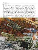 Вячеслав Ликсо и др. Полная энциклопедия вооружений и боевой техники 1914-1918 (2014) PDF