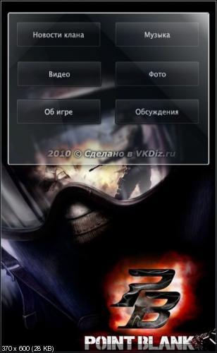 Оформление групп ВКонтакте - 473 меню (PSD)