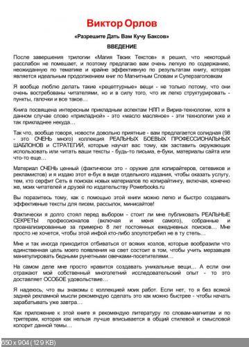 Орлов - Мастершоп Консильери (2014)