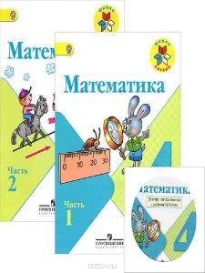 россии школа моро бантова 4 гдз математика класс